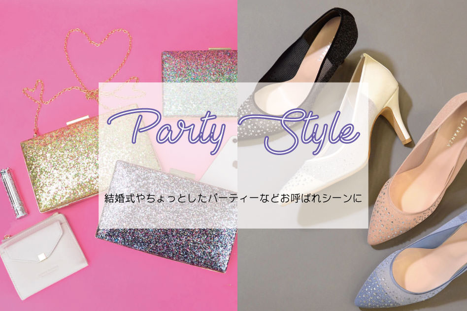 Party Style おすすめアイテム